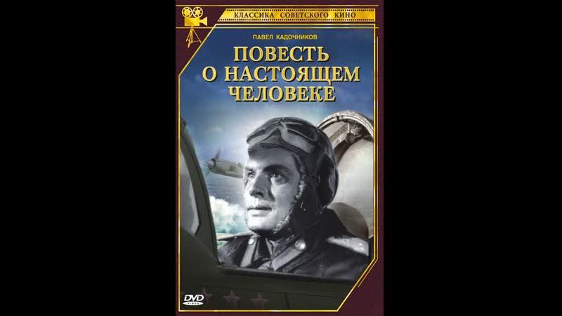Отрывок из к ф Повесть о настоящем человеке режиссёр Александр Столпер 1949 год