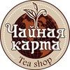 """""""Чайная Карта"""" Магазин хорошего вкуса"""