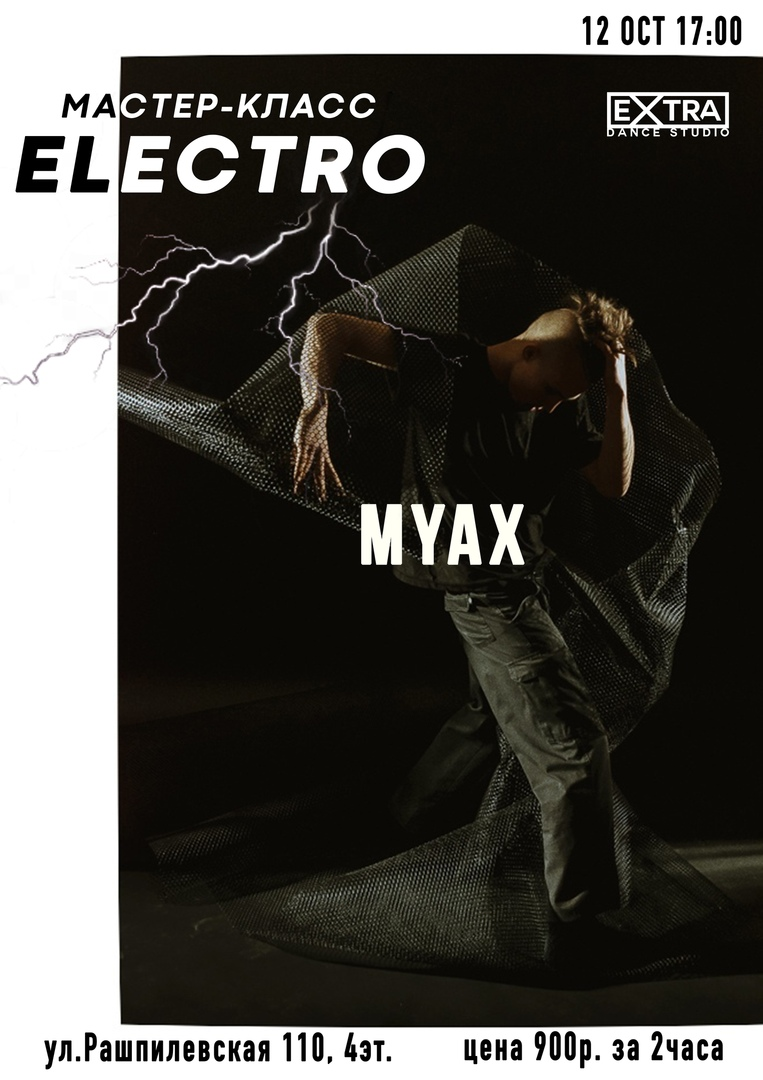 Афиша Краснодар МАСТЕР-КЛАСС ELECTRO / MYAX / КРАСНОДАР