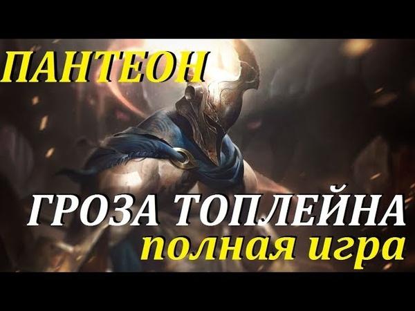 ПАНТЕОН ГРОЗА ТОПЛЕЙНА PANTHEON TOP ВСЯ Игра League of Legends от ВивиЛатвия