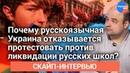 Алексей Калиниченко: «Отказ от русского языка может поставить крест на существовании Украины»