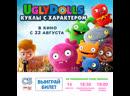 Розыгрыш билетов на UglyDolls Куклы с характером от Синема 5 Энгельс