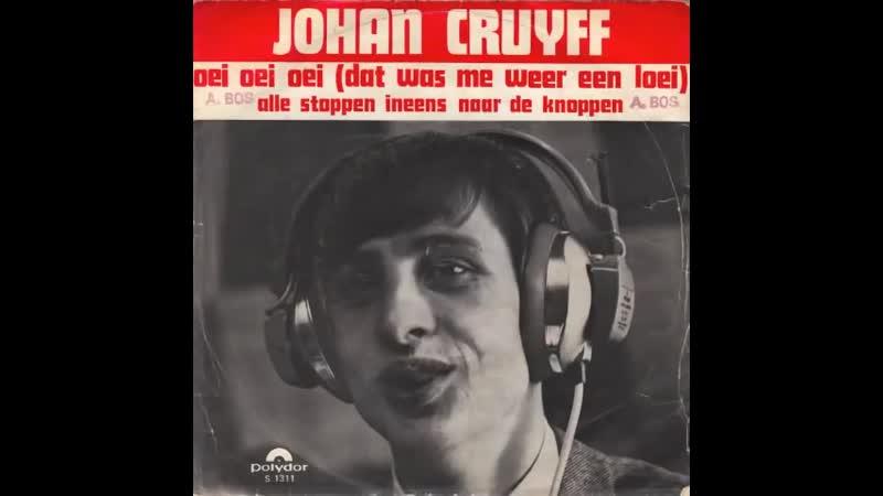 Johan Cruyff Oei oei oei dat was me weer een loei Йохан Кройф поёт