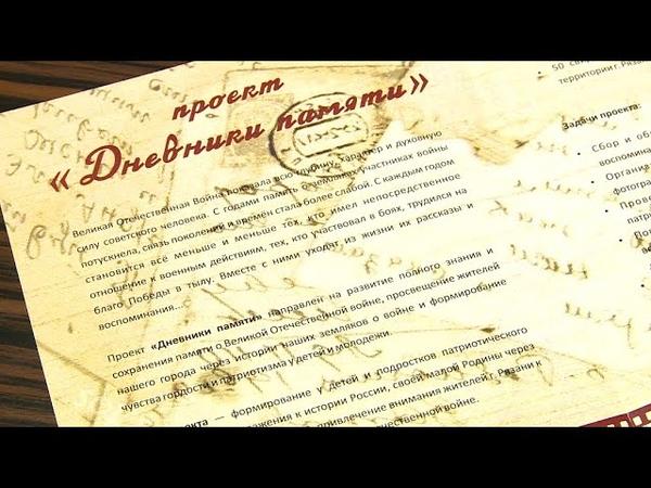 Проект Дневники памяти собрал истории более 60 героев Великой Отечественной войны