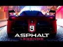 Asphalt 9 Легенды - Аркадная экшн гонка 2019 года первый обзор мне нравится