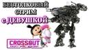 Бестолковый стрим с девушкой~Crossout~