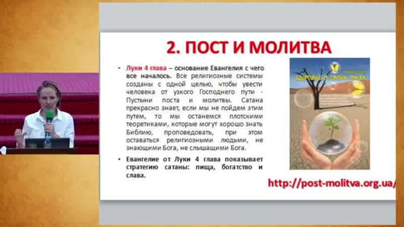 Летний Пост-2016. 12. 05.08.2016. 13.00. O здоровье. Посольство Божье