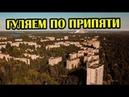 Прогулка по городу Припять, следим за туристами.Чернобыль, поход в Припять с MakcuMyc.Ч.2