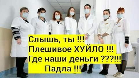 Медики устали молчать и терпеть