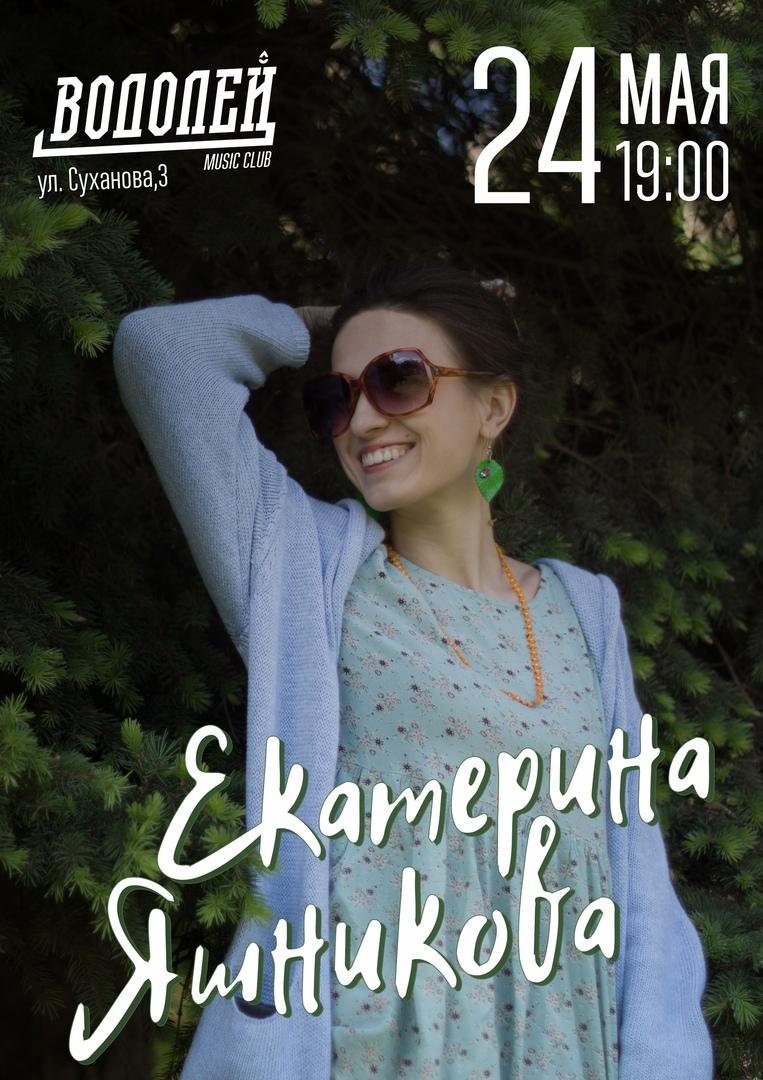 Афиша Владивосток Екатерина Яшникова / 17 сентября / Владивосток