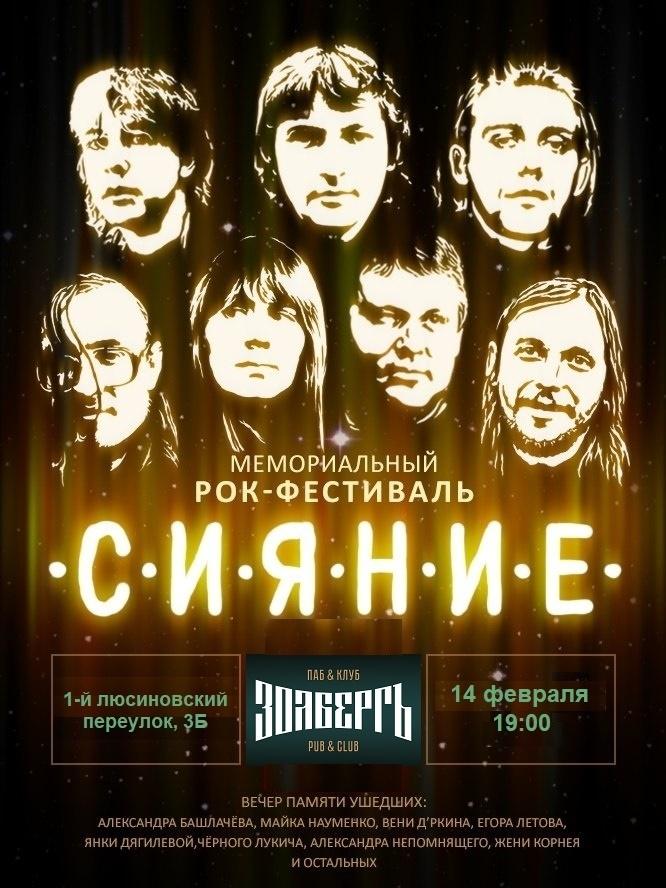 """Афиша Мемориальный рок-фестиваль """"СИЯНИЕ"""""""