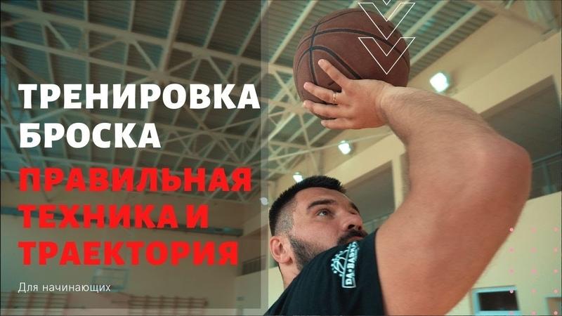 Тренировка Броска в баскетболе. Правильная Техника и траектория броска для начинающих