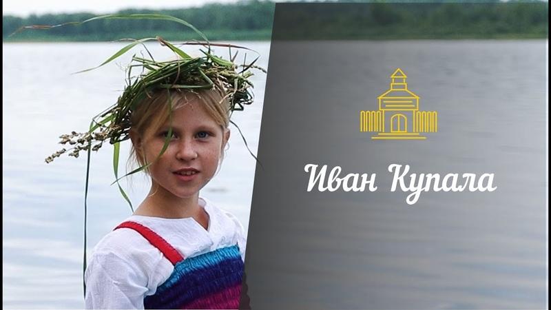 ТЮЛЬБЕРСКИЙ ГОРОДОК ИВАН КУПАЛА