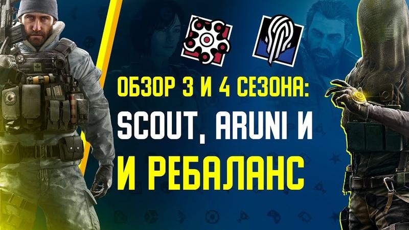 Обзор оперативников Scout и Aruni, реворк Небоскрёба и Шале, новый гаджет и геймпленые изменения