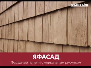 Фасадные панели ЯФАСАД