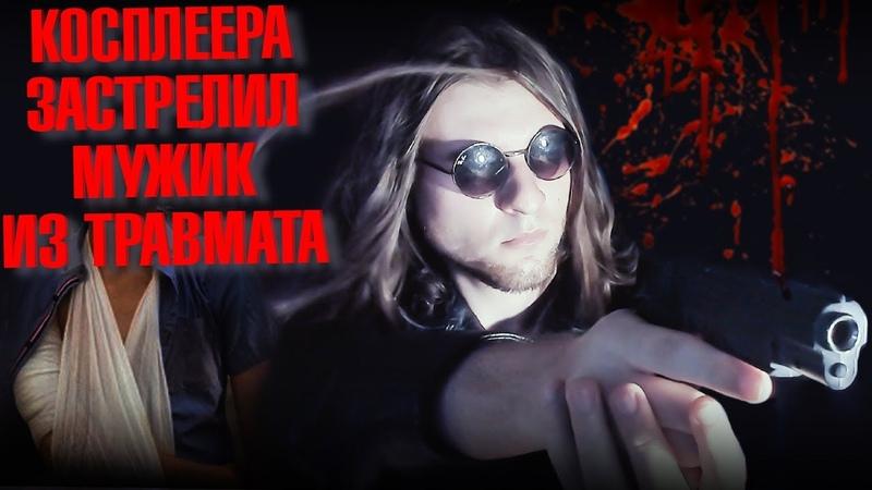 НЕФОРМАЛА ЗАСТРЕЛИЛИ ИЗ ТРАВМАТА | Инквизитор Демон