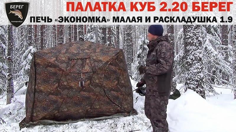 Зимняя палатка КУБ 2 20 БЕРЕГ с печкой Экономка Малая Winter tent Cube 2 20 Bereg with oven