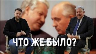 Сергей Бабурин о тайнах развала СССР