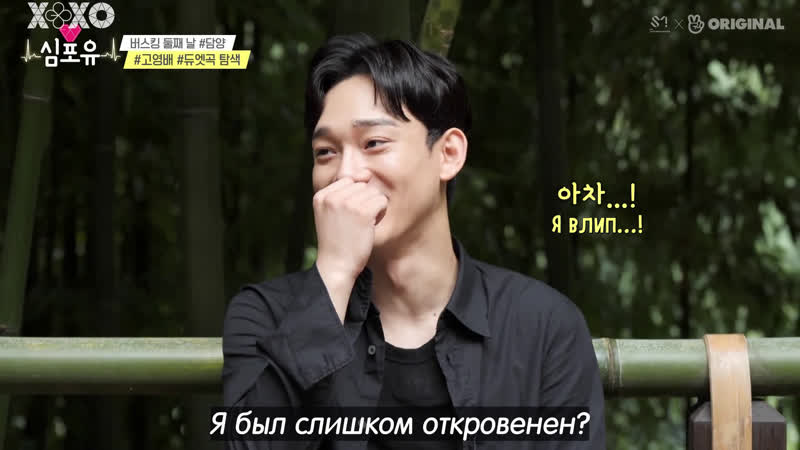 РУСС САБ 191111 Шоу Heart4You Chen Edition EP16