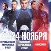 Аэротруба-2019.Чемпионат СФО/парашютный спорт