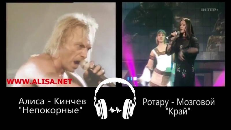 Микс Алиса Непокорные София Ротару Край HD Audio