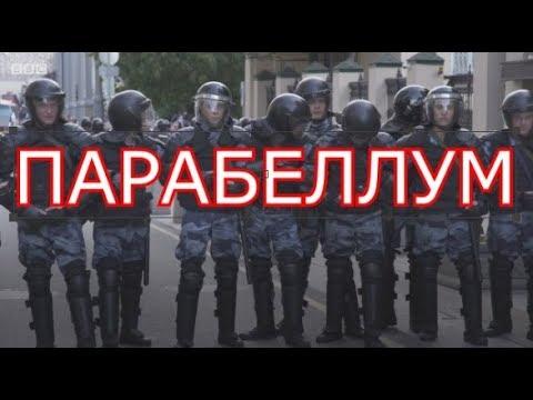 ПАРАБЕЛЛУМ - НОВЫЙ КЛИП К ВЫБОРАМ 8 сентября 2019