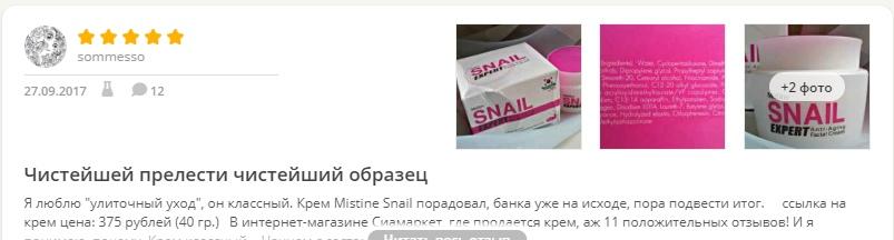 Reviews_Mistine_Snail_Expert_facial_Cream