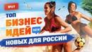 🔥ТОП БИЗНЕС ИДЕИ 2021, которых еще нет в России. Новые Бизнес Идеи 2021. Идеи для малого бизнеса
