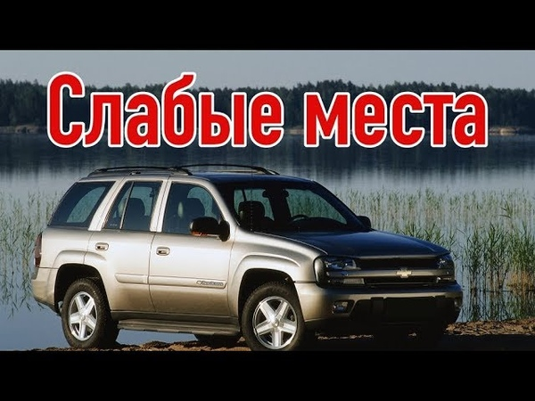 Chevrolet TrailBlazer I недостатки авто с пробегом Минусы и болячки Шевроле Трейлблейзер