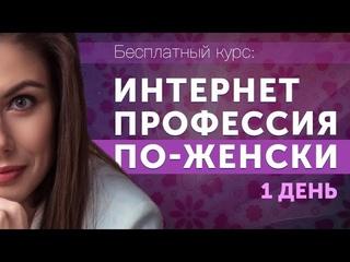 Интернет профессия по женски. День 1