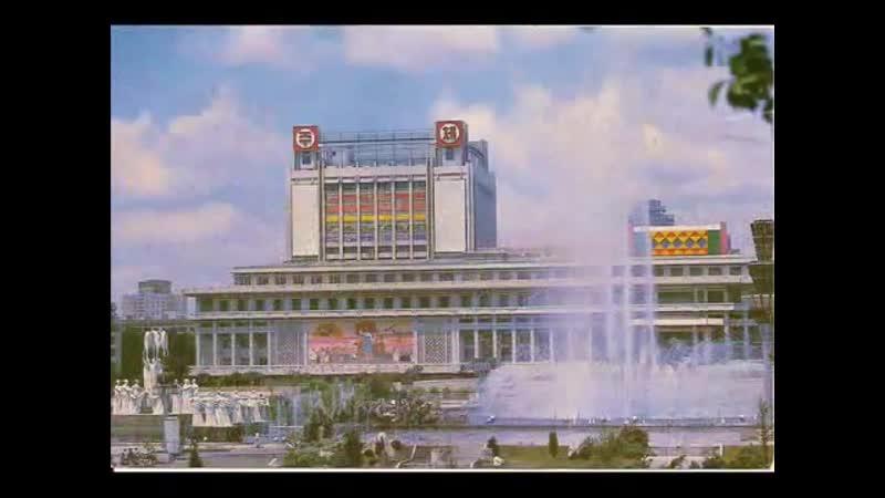 Пхеньян 1960-80-х, часть 2