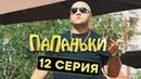 Папаньки 12 серия 1 сезон Комедия Сериал 2018 ЮМОР ICTV