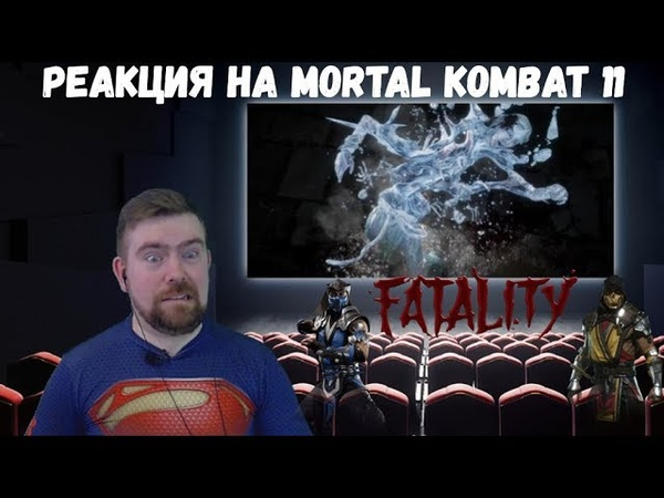 Реакция на Mortal Kombat 11 Все Фаталити Mortal Kombat 11 All Fatalities Reaction