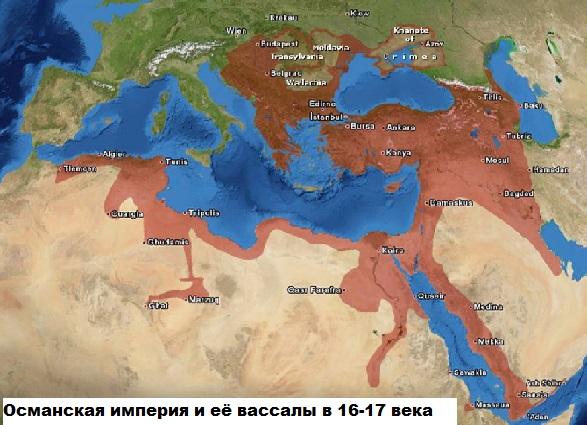 Карта турецкого владычества в 16-17 века