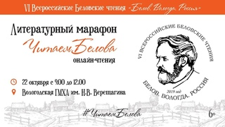 VI Всероссийские Беловские чтения. Литературный онлайн-марафон. Вологодская ГМХА