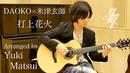 "DAOKO × 米津玄師 ""打上花火"" Fingerstyle Guitar Yuki Matsui"