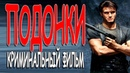 МЕНТЫ НАМ НЕ КЕНТЫ! ПОДОНКИ /Русские боевики 2020 и новые фильмы HD