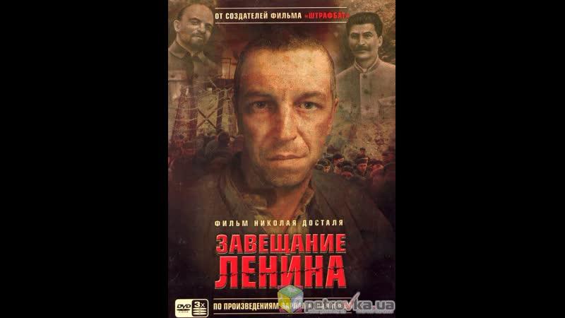 Завещание Ленина 11ч