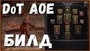 Легчайший билд мага в Wolcen AOE DoT Damage Mage Build