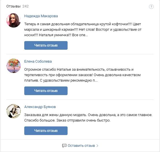 Кейс: Подписчики в группу ВКонтакте интернет магазина одежды., изображение №3