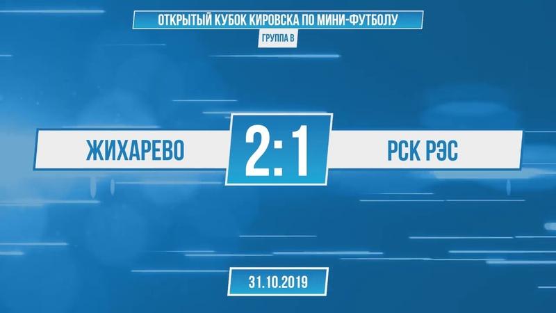 Жихарево - РСК РЭС Кубок по мини-футболу 2019