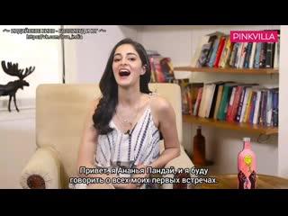 Ананья Пандей рассказывает о своем первом поцелуе, съёмке  с Суханой и моменте с Ритиком Рошаном.