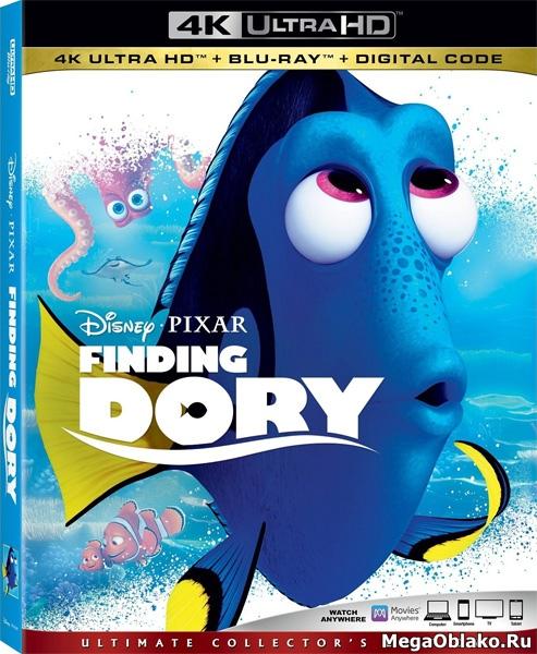 В поисках Дори/ Finding Dory (2016) | UltraHD 4K 2160p