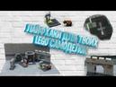 Лайфхаки и идеи для твоих Lego самоделок.