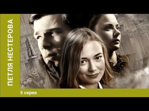 Петля Нестерова 5 Серия Сериал Криминальный Детектив