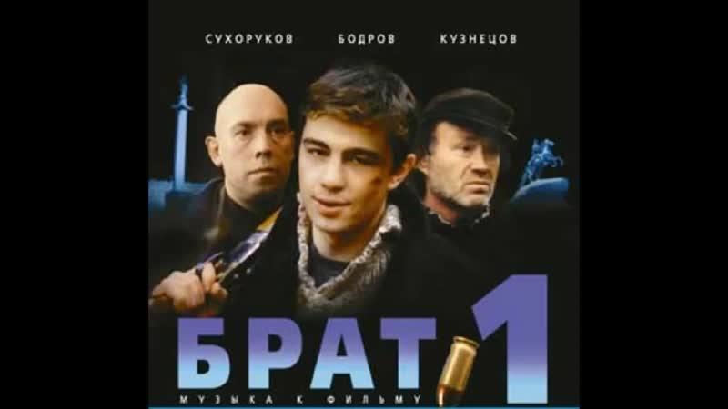 БРАТ 2 Наутилус Помпилиус Крылья 720P HD mp4