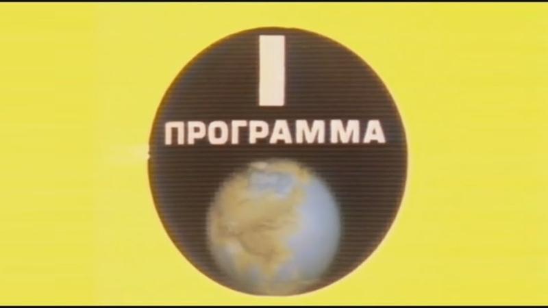 Заставка 1 программа ЦТ СССР 1979