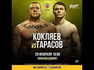 Михаил Кокляев против Артёма Тарасова БОЙ В FIGHT NIGHT CHAMPION