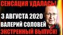 Валерий Соловей август 2020 - самая громкая сенсация!Слушайте все! Новое но не последнее интервью!