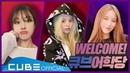 CLC와 칯팅데이 02 Welcome! 큐브어학당 FULL Version